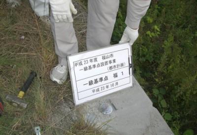 登記基準点設置_福山
