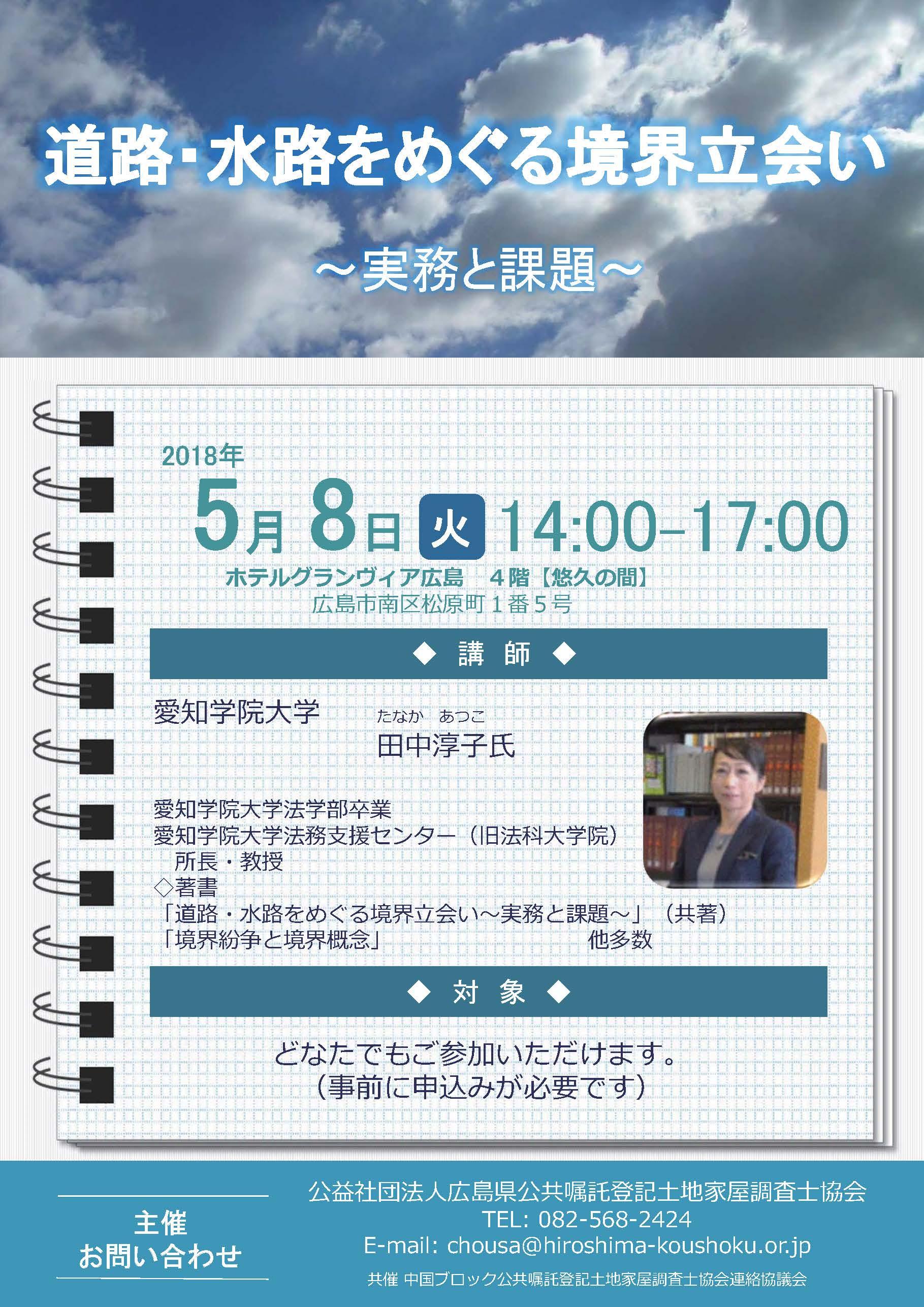 40043 HPチラシ【開催案内(関係各位)】20180508講演会