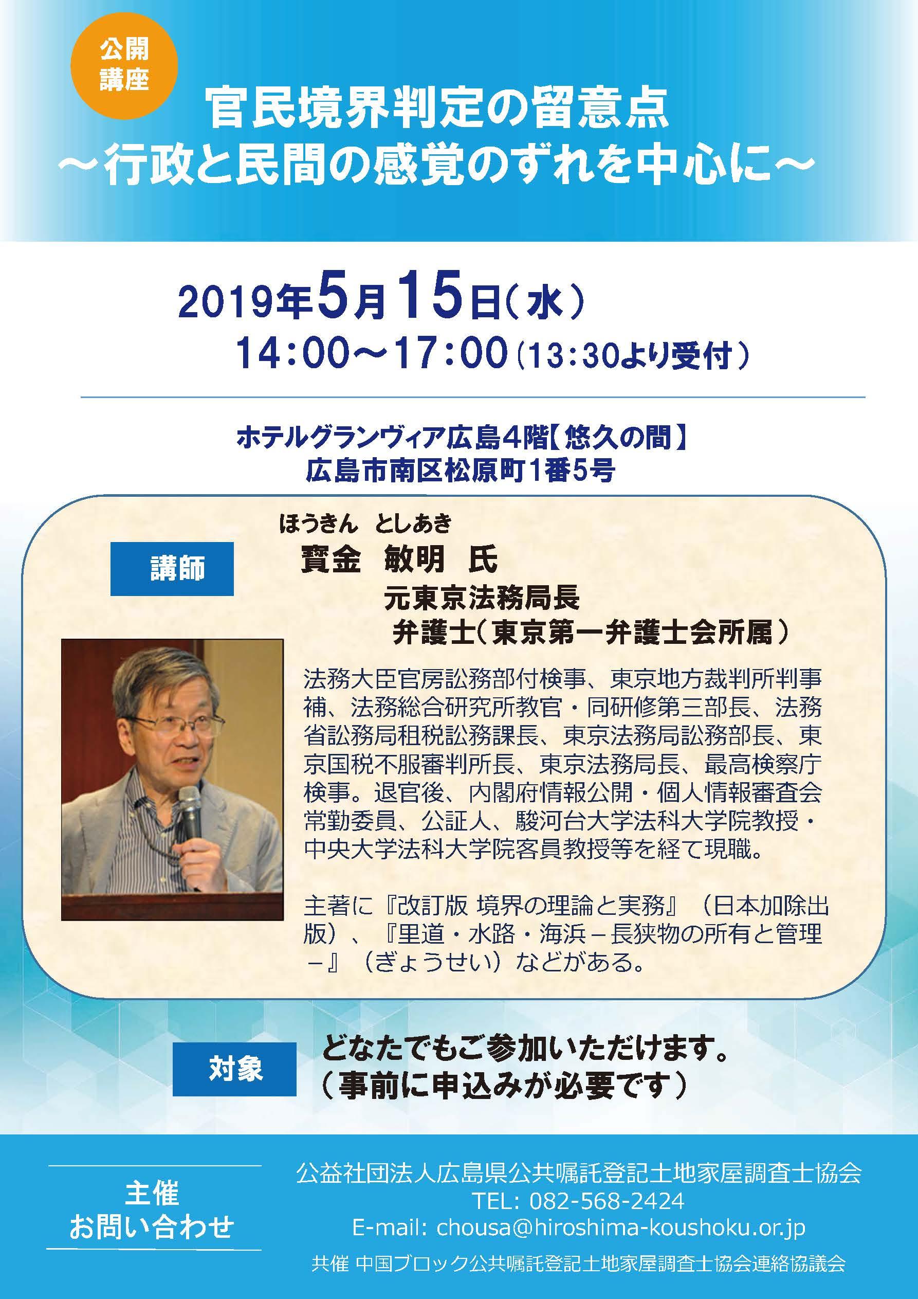 43 HPチラシ【開催案内(関係各位)】20190515講演会