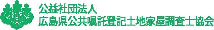 公益社団法人広島県公共嘱託登記土地家屋調査士協会ロゴ-