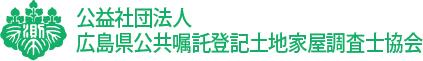公益社団法人広島県公共嘱託登記土地家屋調査士協会